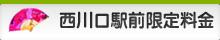 西川口駅前限定料金